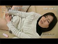 初めてのローター 吉野恵理子(27)